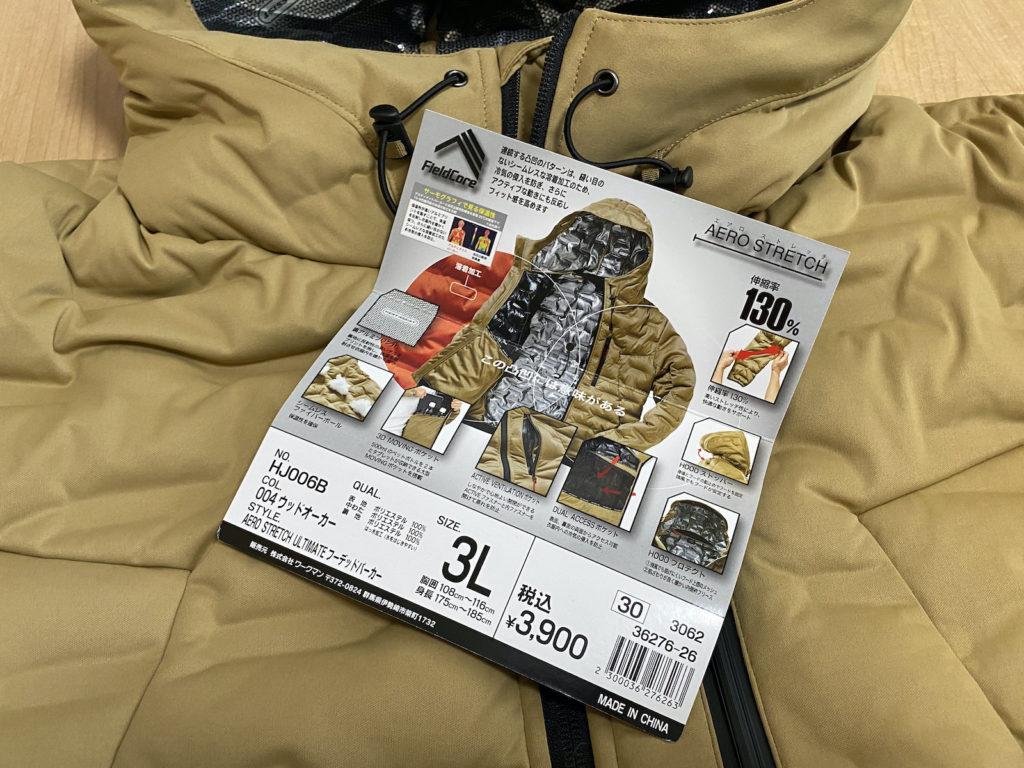 着る 毛布 ワークマン